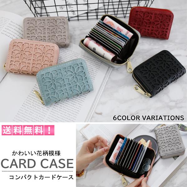 送料無料 カードケース 大容量 薄型 ジャバラ 販売 おしゃれ IDカード クレジットカード 多機能 メンズ レディース 使いやすい おトク 名刺入れ かわいい お洒落 コンパクト