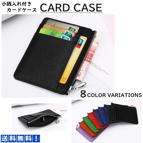 送料無料 カードケース 大容量 ギフト 薄型 レディース メンズ スリム クレジットカード 名刺入れ おしゃれ シンプル コンパクト ポイントカード コインケース 名刺 小銭入れ 定番キャンバス