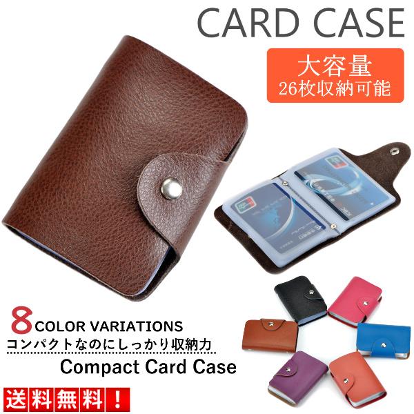 半額 送料無料 カードケース 大容量 メンズ レディース スリム 26枚 ボタン 定期入れ かわいい ホルダー カードホルダー 使いやすい 名刺入れ おしゃれ コンパクト 送料無料でお届けします