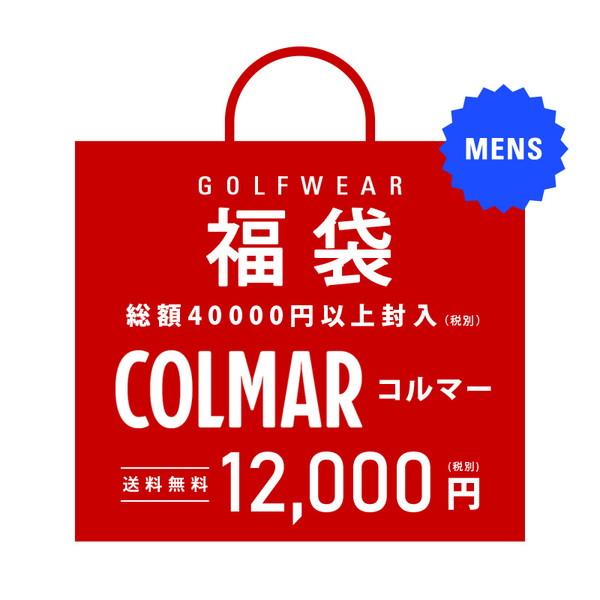 即納 2020年新春福袋 コルマー メンズ 総額4万以上封入! 55%OFF~ 高級ゴルフウエア お買い得 数量限定 COLMAR 【送料無料】 ゴルフウェア コルマー COLMAR 日本正規品 メンズ
