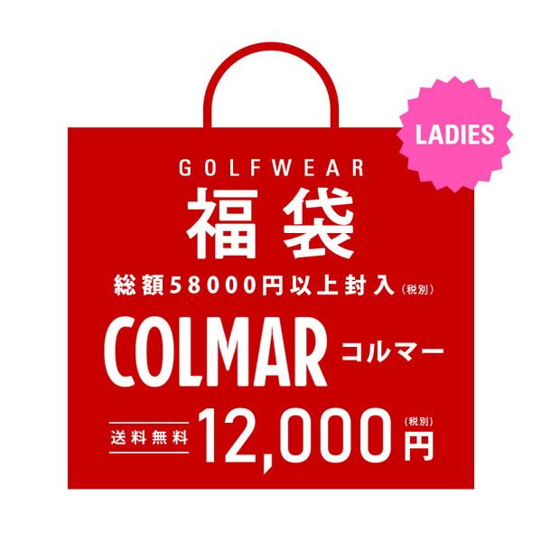即納 2020年 Happy bag福袋 コルマー レディース 総額5万8千円以上封入! 79%OFF~ 希少 高級ゴルフウエア 数量限定 COLMAR 【送料無料】 ゴルフウェア コルマー COLMAR 日本正規品 レディース