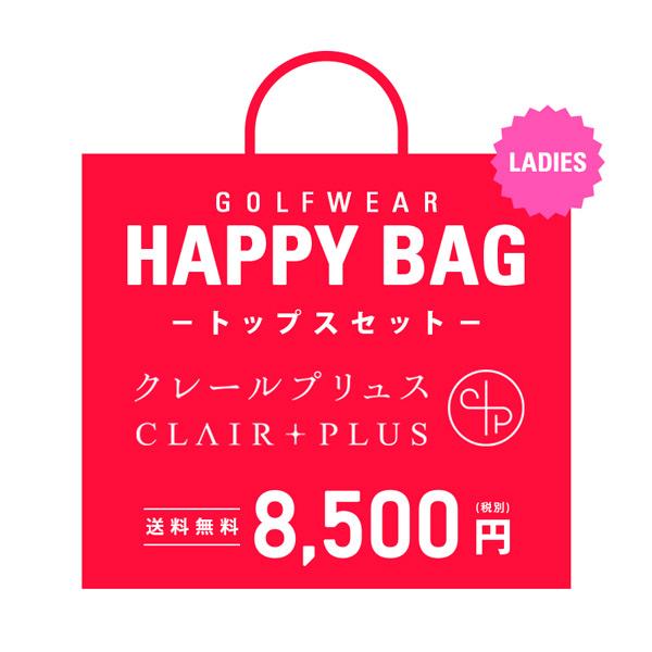 総額4万4千円以上封入 80%OFF以上 トップス福袋 トップス2点封入 クレールプリュス CLAIR PLUS 福袋 ゴルフウェア プライスダウン Happy Box Happy Bag ハッピーボックス ハッピーバッグ