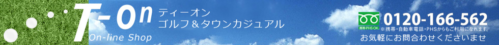 【T-on】ティーオン:おしゃれなゴルフウェアー&カジュアルウェアのブランドセレクトショップ