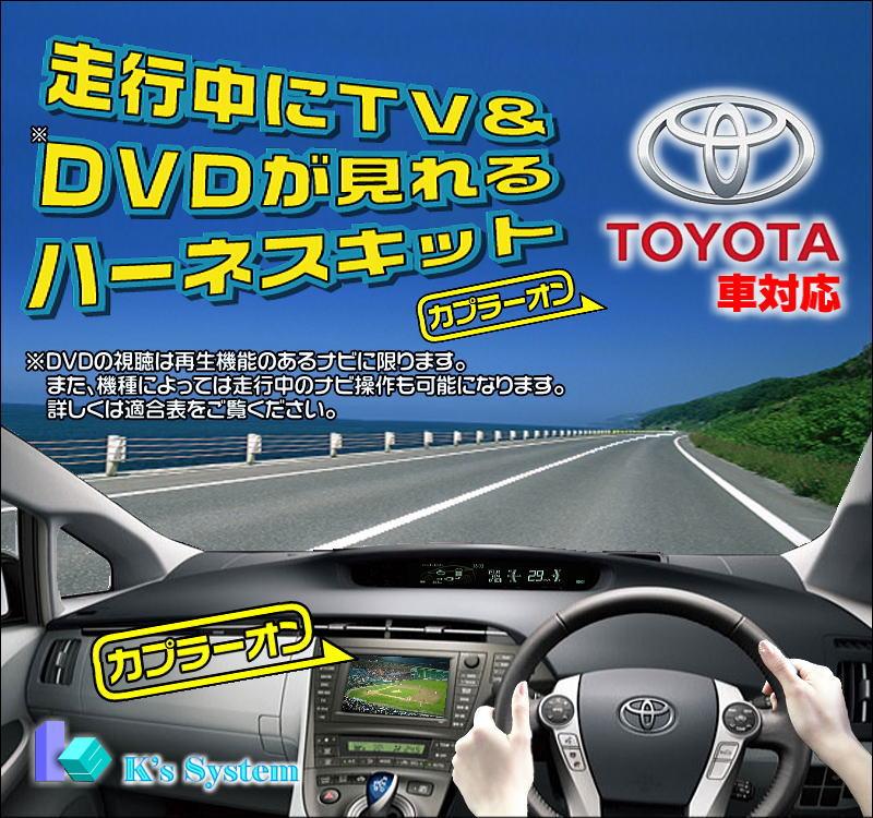 ♦ NDCN-D55/NDCN-W55 丰田真正 dealeroptionnabi 响应 ♦ 驾驶在电视频道电视套件 ♦ 克系统制造的束工具包
