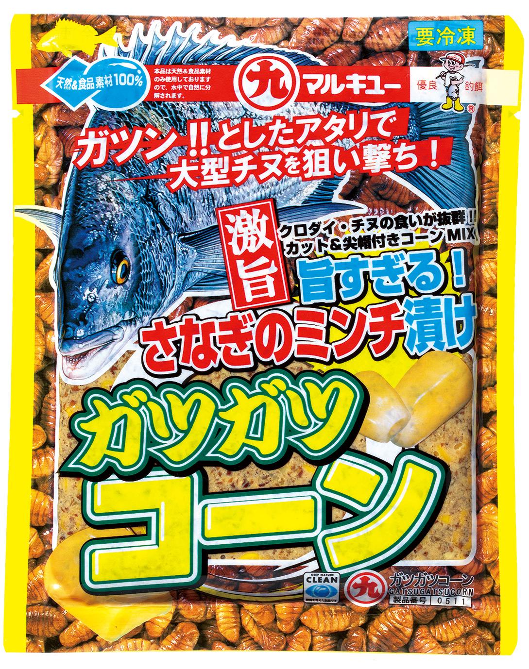 クロダイ・チヌ釣りのくわせエサ  冷凍エサ(刺し餌) マルキュー ガツガツコーン