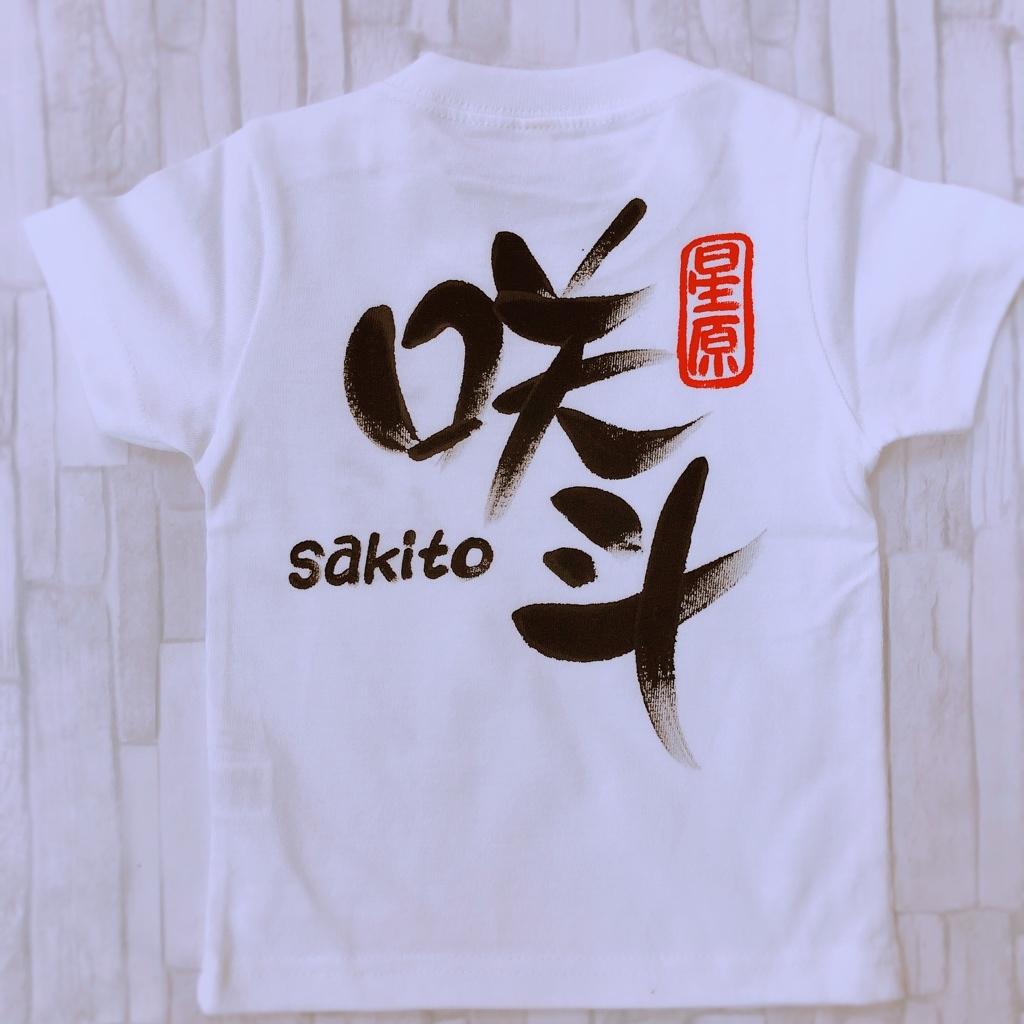 1枚だけのオリジナルTシャツ 送ってドキドキ もらってわくわく その瞬間喜びで感動されること間違いないでしょう 名前入りTシャツ 出産祝い 運動会 還暦祝い 誕生日 兄弟お揃い トラスト 名前入り SALE 体操服 お名前Tシャツ ライブTシャツ チームTシャツ オリジナルTシャツ ベビー服 ユニホーム 手書きTシャツ