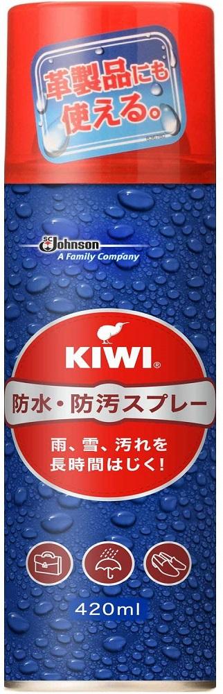 KIWI 1着でも送料無料 防水 オールマイティ 値引き 防汚スプレー