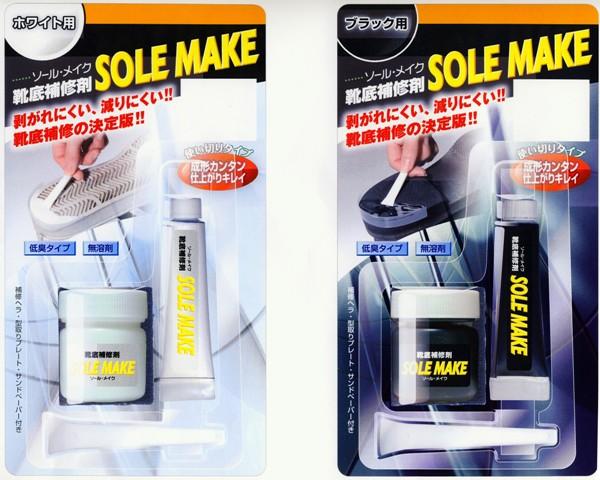 【ロイヤルリビング】SOLE MAKE ソールメイク<カカト補修・創作・スニーカー・ビジネス>