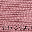 横田 ダルマ 刺し子糸 カード巻 <細> 40m 201, 202, 203, 204, 205, 206, 207, 208, 209, 210, 211, 212, 213, 214, 215, 216, 217, 218, 219