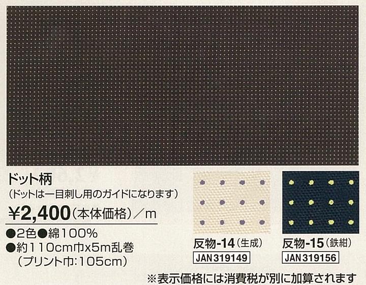 オリムパス製絲 刺し子 花ふきん 布パック 一目刺し用ガイド付き さらしもめん 白 H-1021