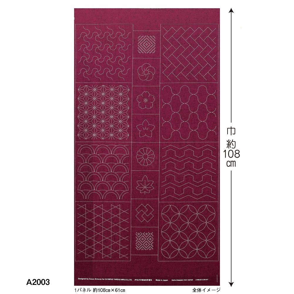 オリムパス製絲 刺し子紬 伝統柄 全6色 赤紅(A2003) 深緑(A2004) 紺青(A2008) 墨色(A2009) 灰色(A2501) 水色(A2506) 【約108cm巾×61cmの1パネル単位で切り売り】刺し子 布