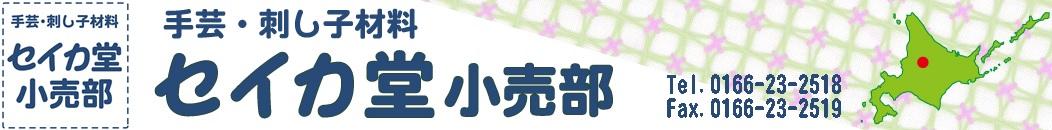 手芸・刺し子材料 セイカ堂小売部:お求めやすい価格でお届け出来るよう、頑張ります!