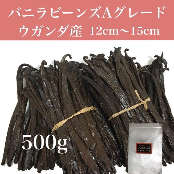 バニラビーンズ 500g 12cm~15cm【送料無料】【最短発送】【最高級グレード】【ウガンダ産】【格安】