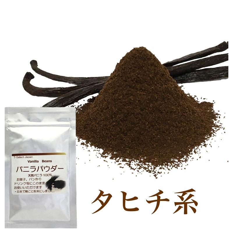 バニラビーンズサヤの乾燥から日本国内製造のバニラパウダー バニラパウダー10g業務用タヒチ系 パンチのあるきりっとスパイシータイプのバニラパウダーです 製菓材料 店内限界値引き中&セルフラッピング無料 焼き菓子 他にブルボン系のバニラパウダーもございます vanillabeans ブランド品 Vanillapowder お料理作りにこのままお使いくださいバニラ粉末