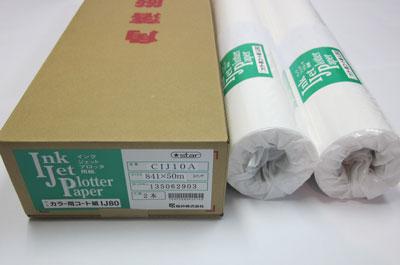 【送料無料】カラーコート紙80(80g/m²)[CIJ10A]841×50m(2本入り)