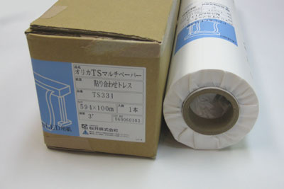 【送料無料】オリカTSマルチペーパー(70μm)[TS331]594×100m(1本入り)