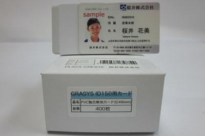 【送料無料】グラシス/GRASYS IDカードプリンタ ID150/ID150W/ID130 専用カード 白カード WCARD48 (400枚入り)
