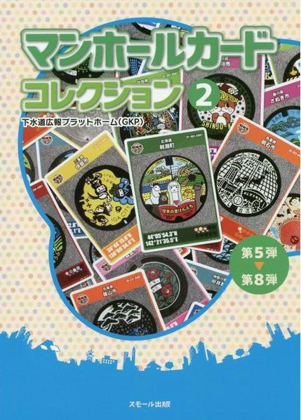 マンホールカードコレクション 受注生産品 2 当店限定販売