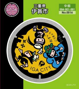 マンホールステッカー 三重県伊賀市 価格交渉OK送料無料 流行