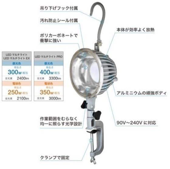 人気海外一番 贈答品 LEDマルチライト
