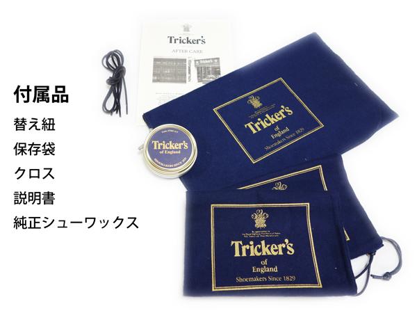 torikkazukantorishuzubatonkomandosoruburakku Tricker's M5633 BOURTON(BLACK BOX CALF)◆MADE IN ENGLAND◆UK規格