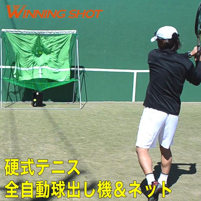 マイオートテニス2(テニス練習機 練習器具 一人 テニス用品 キッズ ジュニア ストローク練習 素振り練習 ボレー練習 反復練習 硬式テニス スマッシュ練習 初心者 練習 テニス練習 練習用具 ショット トレーニング テニス トレーニンググッズ 上達グッズ テニス上達グッズ)