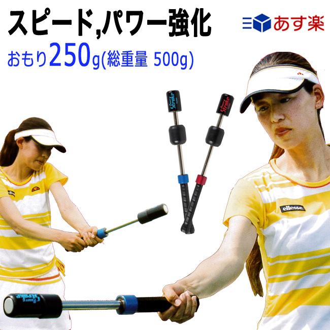 テニス素振り専用トレーニング器具 パワーストローク(パワーアップ・ダブルハンド用)おもり250g/総重量700g[硬式テニス用](TPS-N56R/TPS-N56B/)(グッズ テニス練習機 テニス 練習器具 テニサポ 練習道具 自主トレ トレーニング トレーニンググッズ 練習用)0923_flash