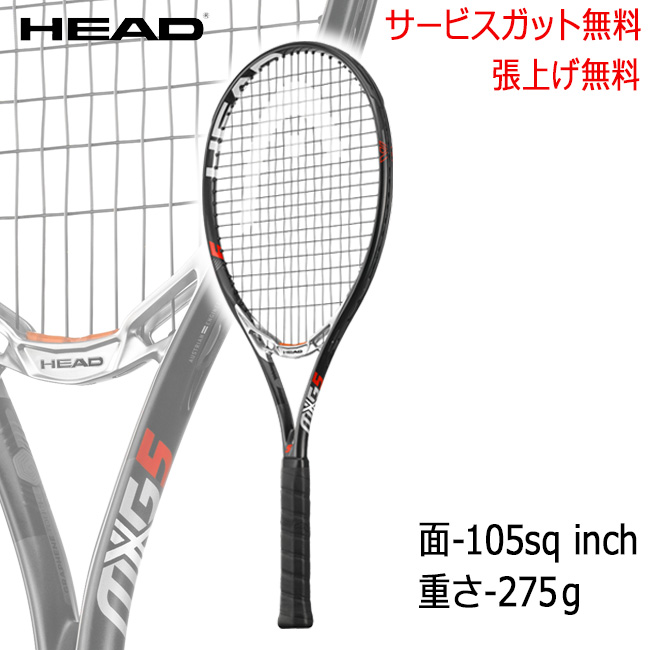ヘッド(Head)ヘッド エムエックスジー ファイブMXG 5(238717)(テニス ラケット 硬式 硬式テニスラケット グラフィンタッチ マグネシウム テニス用品 硬式ラケット 硬式テニス テニスグッズ 部活 試合 硬式用 グッズ テニスラケット) 10P04Nov17