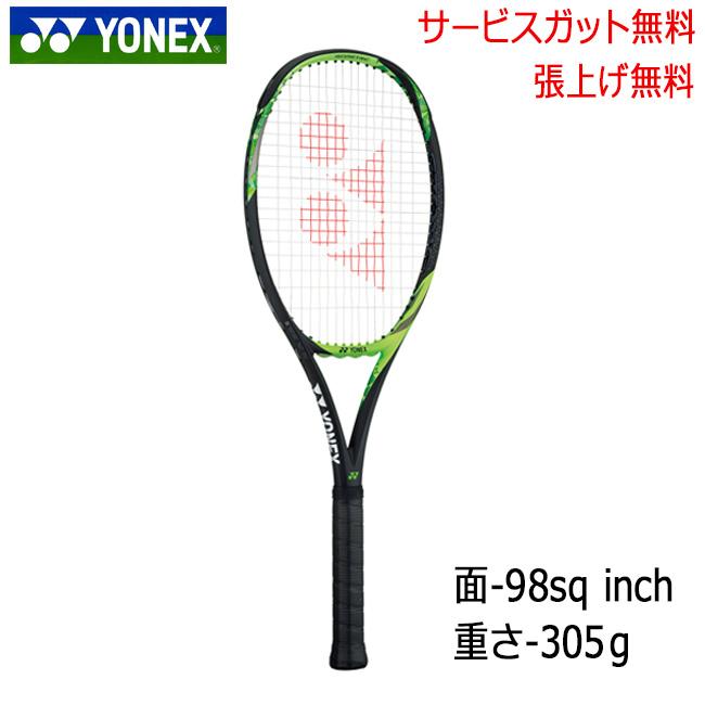 ヨネックス(Yonex) Eゾーン 98EZONE 98(17EZ98)(テニス ラケット 硬式 硬式テニスラケット テニス用品 硬式ラケット 硬式テニス 硬式用 テニスグッズ グッズ テニスラケット)