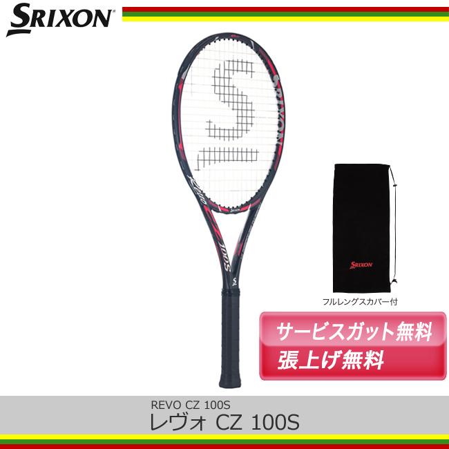 スリクソン(SRIXON)レヴォ CZ 100SREVO CZ 100S(SR21712)(ソニー「スマートテニスセンサー」対応モデル)(硬式テニスラケット テニス用品 ラケット 硬式用 テニスグッズ グッズ テニス 硬式ラケット 硬式 テニスラケット)
