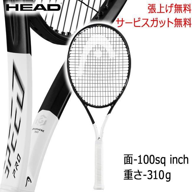ヘッド(Head)グラフィン360 スピード プロ Graphene SPEED PRO(235208)| 送料無料 テニス ラケット 硬式 硬式テニスラケット テニス用品 硬式ラケット 硬式テニス 試合 テニスラケット ヘッドラケット 硬式用