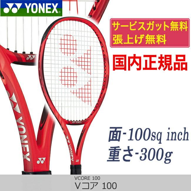 d44aeddbb4a3c3 ヨネックス(YONEX) Vコア 100VCORE100(18VC100)(硬式 テニスラケット ...