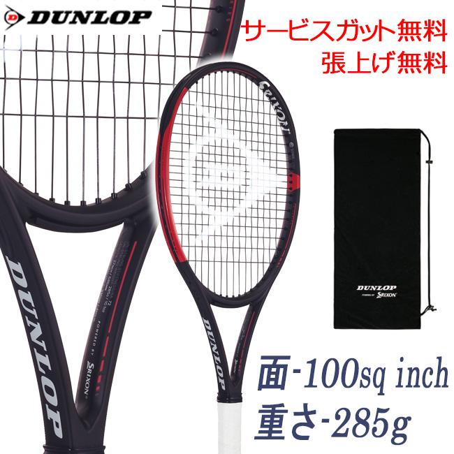 ダンロップ(Dunlop)CX400(DS21905)(硬式 テニスラケット 日本国内正規品 硬式ラケット 硬式テニス 保証書付 張り工賃無料 サービスガット無料 国内正規品 硬式テニスラケット テニス ラケット テニス用品 テニスグッズ グッズ スリクソン)