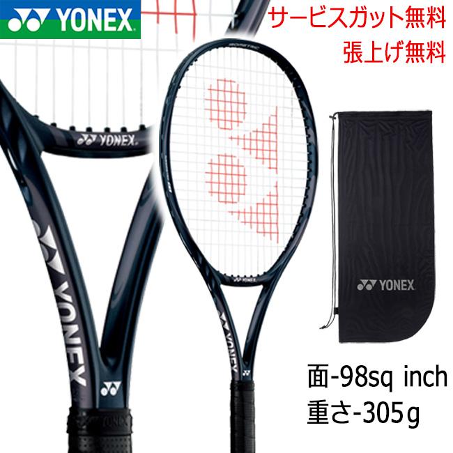 ヨネックス(YONEX) Vコア98VCORE98(18VC98)| 硬式 テニスラケット 日本国内正規品 硬式ラケット 硬式テニス 保証書付 張り工賃無料 サービスガット無料 国内正規品 硬式テニスラケット テニス ラケット テニス用品 テニスグッズ 日本製 VCORE