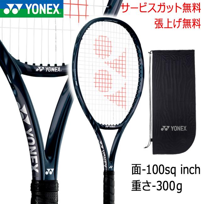 ヨネックス(YONEX) Vコア 100[ギャラクシーブラック]VCORE100(18VC100)| 硬式 テニスラケット 日本国内正規品 保証書付 張り工賃無料 サービスガット無料 国内正規品 硬式テニスラケット テニス ラケット テニス用品 テニスグッズ グッズ VCORE