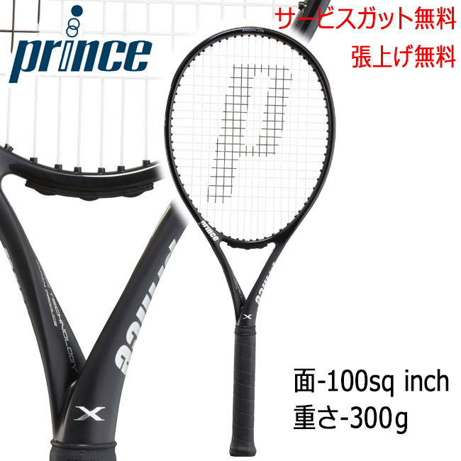 プリンス(Prince)エックス 100 ツアー 右利き用X 100 TOUR(7TJ092)l テニス ラケット 硬式 硬式テニスラケット 右きき テニス用品 硬式ラケット 部活 試合 上級 テニスグッズ 硬式テニス スマートテニスセンサー対応 プレゼント テニス硬式 g1 g2 g3