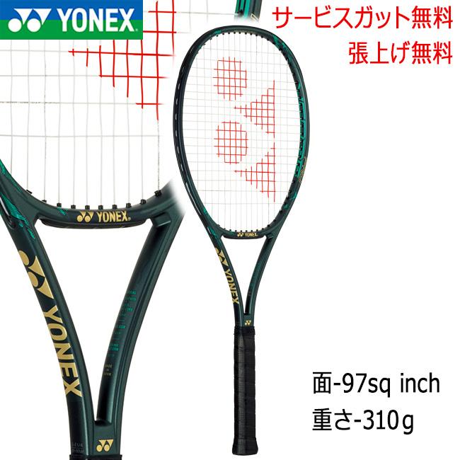 ヨネックス(YONEX)Vコア プロ97VCORE PRO97(02VCP97)l 硬式 テニスラケット ヨネツクス 人気 日本国内正規品 中級者 上級者 硬式ラケット 硬式テニス 硬式用 保証書付 張り工賃無料 サービスガット無料 日本製