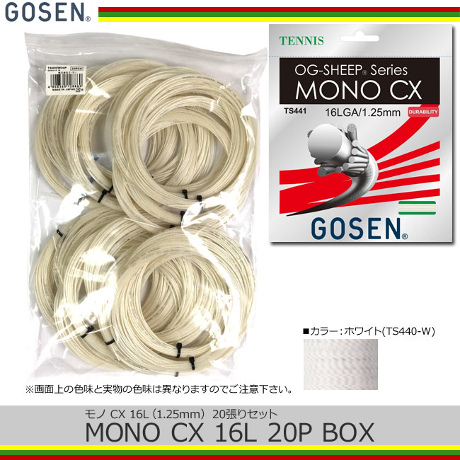 ゴーセン(Gosen)モノCX 16L(1.25mm)20張りセット[ホワイト]MONO CX 16L(TS441W20P)(テニス 硬式テニス ガット 小物 テニスガット 単張り セット 20張り テニス用品 張り替え 張替え お得 グッズ テニスラケット テニサポ tennis テニス)