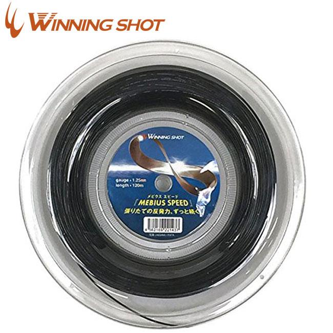 ウィニングショット(WinningShot) メビウススピード 120mロール[1.25mm/1.30mm/カラー:ブラック] MEBIUS SPEED(テニスガット テニス ガット ストリング ストリングス 張替 硬式テニスガット テニス用品 テニスグッズ ロール リール 業務用 tennis テニス小物 グッズ)