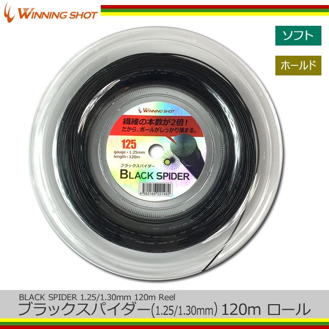 ウィニングショット(WinningShot)ブラックスパイダー(1.25/1.30mm) 120mロール[ブラック]BLACK SPIDER-bksp-(硬式テニス ガット ストリングス ナイロン マルチ ソフト ホールド テニスガット 硬式テニスガット 張替え 張り替え) 05P03Dec16