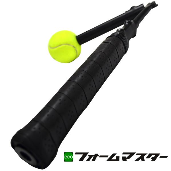 理想のスウィングが身に付く悪いクセも自然に直る10P02Sep17 エコフォームマスター 送料無料 大人気上達グッズ スイングテニス練習機 テニス 練習器具 テニス練習 グッズ テニス用品 室内 トレーニンググッズ 直営ストア レシーブ キッズ 練習道具 練習用 自主トレ トレーニング 素振り ジュニア 上達 ストローク 格安 価格でご提供いたします