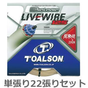 *トアルソン(TOALSON)バイオロジックライブワイヤー125ボックス単張り22張りセット【送料無料】(テニス ガット 硬式 トアルソン ロール テニスラケット 用品 初心者 ジュニア おすすめ ストリング グッズ) 05P03Dec16