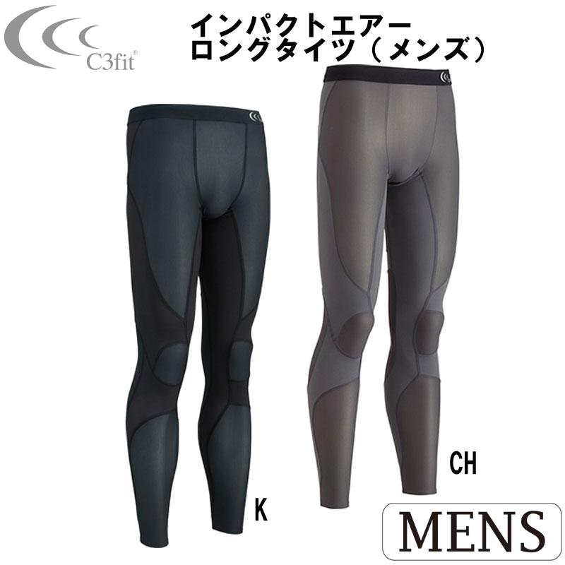C3fit(シースリーフィット)インパクトエアーロングタイツ(メンズ) 機能性アンダーウェア インナー ドライメッシュ スポーツ トレーニング 男性用 3f14127
