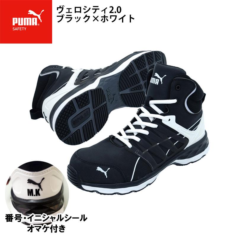 プーマが作る安全靴 即納対応有り PUMA プーマ ヴェロシティ2.0 Velocity 2.0 63.342.0 ブラック ホワイト ワークシューズ 番号 HRO_SOLE プーマセーフティ JSAA_A種 633420 ESD セーフティーシューズ 安全靴 安い おすすめ特集 イニシャルシート付き 衝撃吸収
