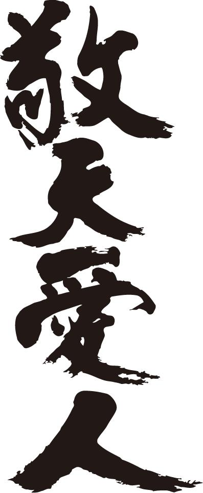 魂の言霊 書道家が書く漢字ジップパーカー ここまでカスタムメイドできるジップパーカーがあったか? 本物の筆文字 暖かい文字約2500文字から選択 なんと組み合わせは約100億通り -四字熟語 縦 .. 楽ギフ_名入れ 書道家が魂込めて書いた文字を和柄漢字ジップパーカーにしました チームで仲間でスタッフでオリジナルジップパーカープリントを 定番から日本未入荷 - その1 pt1 日本正規品
