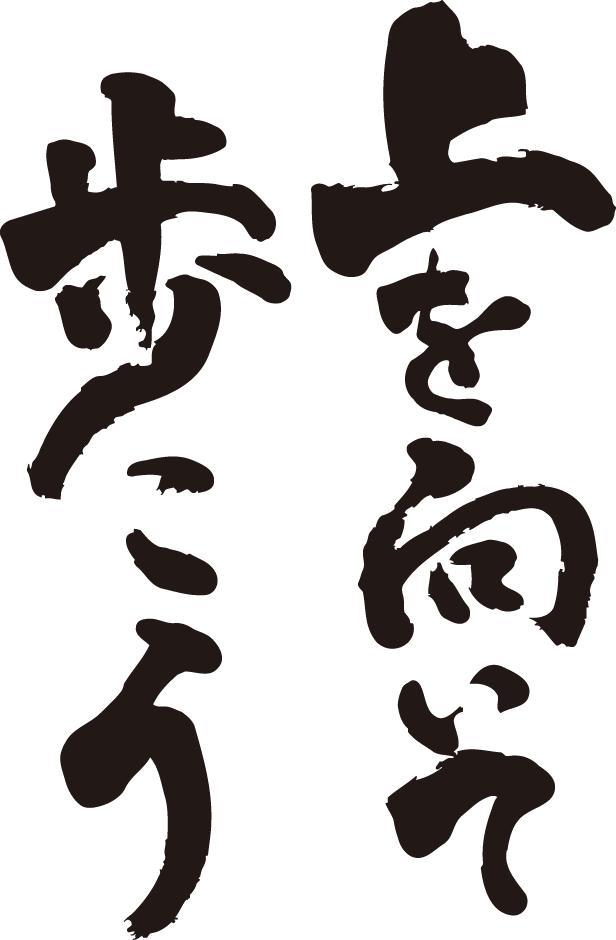 魂の言霊 書道家が書く漢字ジップパーカー ここまでカスタムメイドできるジップパーカーがあったか? 本物の筆文字 暖かい文字約2500文字から選択 なんと組み合わせは約100億通り -う 日本正規品 その1 楽ギフ_名入れ 卓越 .. 書道家が魂込めて書いた文字を和柄漢字ジップパーカーにしました pt1 - チームで仲間でスタッフでオリジナルジップパーカープリントを