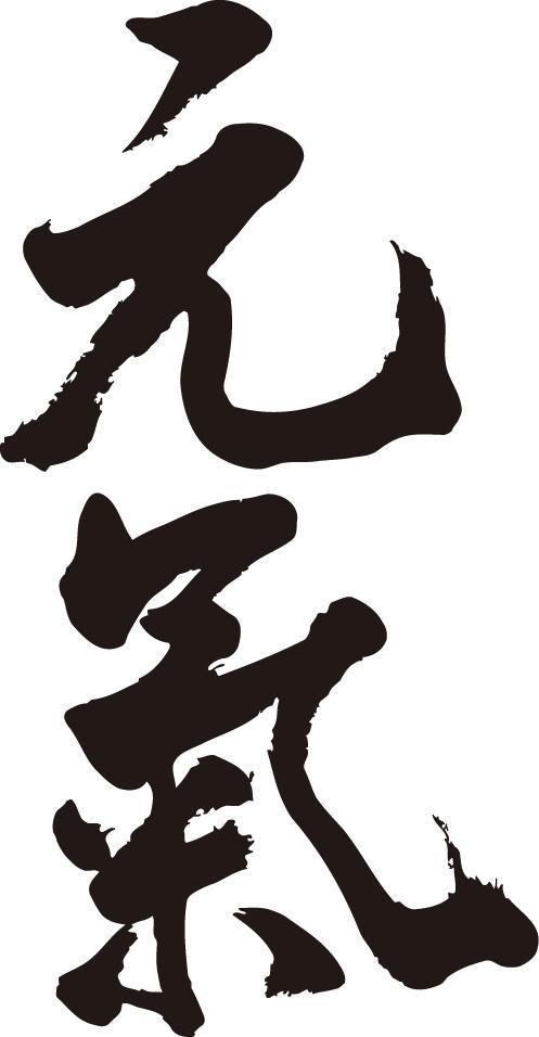 書道家が書く漢字ジップパーカー -け(その2)- 書道家が魂込めて書いた文字を和柄漢字ジップパーカーにしました。チームで仲間でスタッフでオリジナルジップパーカープリントを 【楽ギフ_名入れ】 pt1 ..