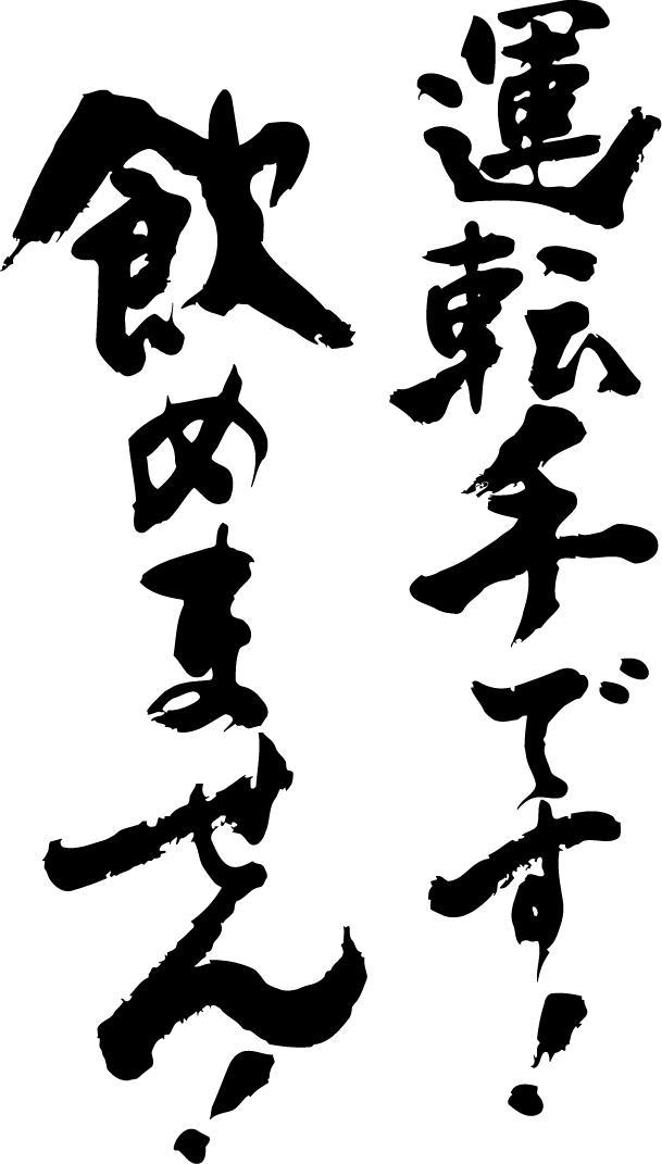 書道家が書く漢字ジップパーカー -う(その2)- 書道家が魂込めて書いた文字を和柄漢字ジップパーカーにしました。チームで仲間でスタッフでオリジナルジップパーカープリントを 【楽ギフ_名入れ】 pt1 ..