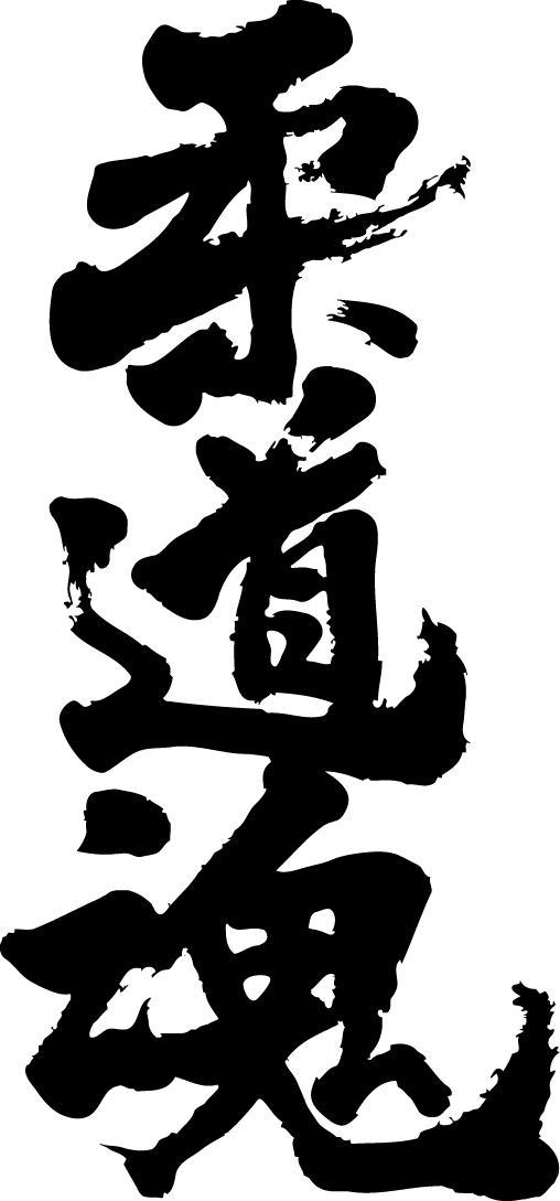 オリジナルTシャツ2枚以上買うと送料無料 筆文字が映える かっこいい和柄プリントTシャツ 柔道魂 贈物 縦書 書道家が書く漢字Tシャツ おもしろTシャツ 本物の筆文字を使用したオリジナルプリントTシャツ書道家が書いた文字を和柄漢字Tシャツにしました☆今ならオリジナルTシャツ2枚以上で 誕生日プレゼント 名入れ 楽ギフ_名入れ 送料無料 .. アウトレット☆送料無料 ☆ pt1