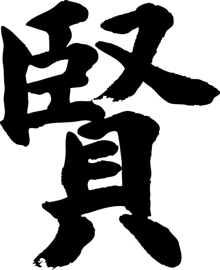 楽天市場】【賢】書道家が書く漢字Tシャツ おもしろTシャツ 本物の筆 ...